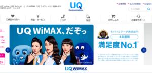 UQコミュニケーションズ